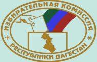 Избирком Дагестана подвел итоги регистрации кандидатов для участия в сентябрьских выборах