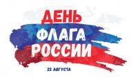 22 августа - День флага России