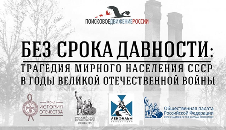 В Симферополе проходит круглый стол «Без срока давности - живая память поколений»