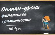 Дагестан вошел в тройку регионов России по числу просмотров онлайн-уроков финансовой грамотности