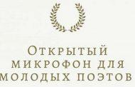 Молодые поэты из Дагестана приглашаются к участию в фестивале
