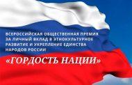 График вебинаров по всероссийской общественной премии «Гордость нации»