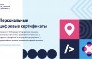 Дагестан планирует принять участие в государственной системе персональных цифровых сертификатов
