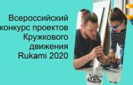 Стартовал конкурс проектов кружкового движения Rukami
