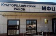 МФЦ в Кумторкалинском районе закрыт из-за большого числа заболевших сотрудников