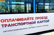 В троллейбусах Махачкалы начала работать система безналичной оплаты проезда