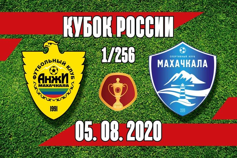 Роспотребнадзор разрешил провести кубковый матч  «Анжи» и «Махачкалы»