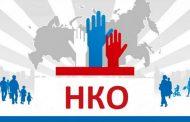 Обновлен второй реестр НКО, которые получат дополнительные меры поддержки