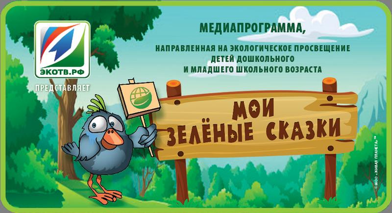 В России реализуется медиапроект «Мои зеленые сказки»