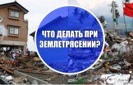 Правила поведения при землетрясении