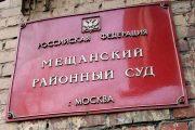В Москве вынесен приговор экс-гендиректору Избербашского радиозавода