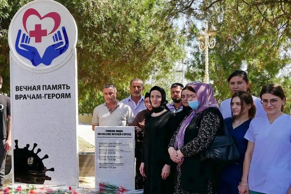 В Хасавюрте открыт памятник врачам, погибшим в борьбе с коронавирусом