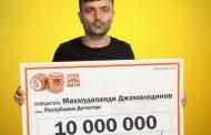 Дагестанец выиграл в лотерею 10 миллионов