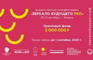 Дагестанцев приглашают к участию в фестивале детско-юношеских фильмов «Зеркало будущего PRO»