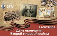 В День окончания Второй мировой войны в России пройдут патриотические мероприятия