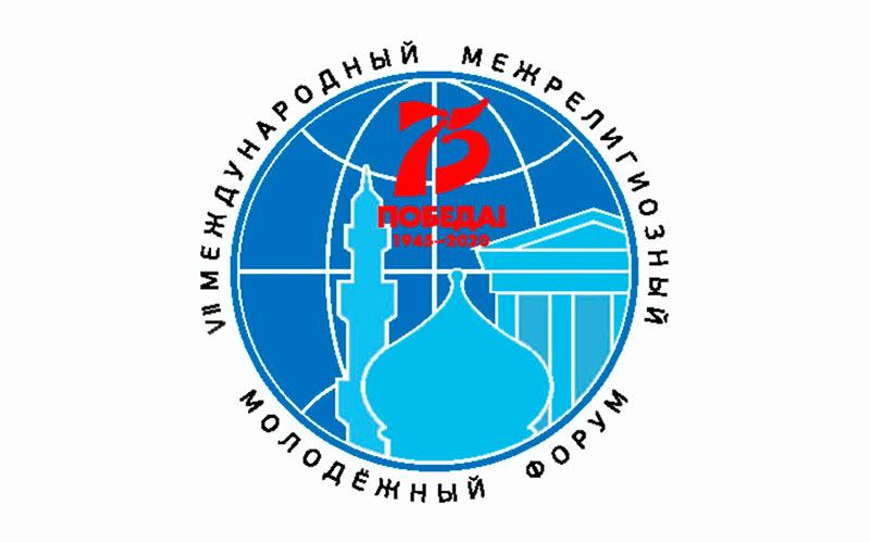 В Дагестане пройдет VII Международный межрелигиозный молодежный форум