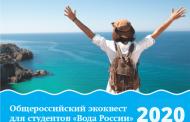 Студенты из Дагестана приглашаются к участию в экоквесте «Вода.online»