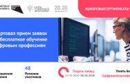 Открыт каталог программ в рамках персональных цифровых сертификатов