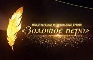 Журналисты из Дагестана приглашаются к участию в конкурсе «Золотое перо»