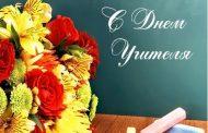 Первые лица Дагестана рассказали о своих учителях