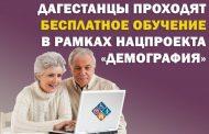 В Дагестане пожилые граждане и молодые мамы повышают квалификацию в рамках нацпроекта «Демография»