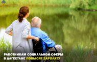 Правительство Дагестана повысило заработную плату социальным работникам минтруда