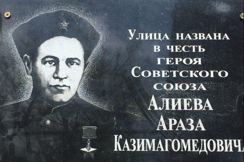 Дагестанцы – Герои Советского Союза. Араз Алиев