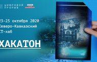 В СКФО стартовал полуфинал Всероссийского конкурса «Цифровой прорыв»