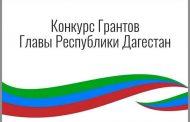 Продолжается прием заявок на конкурс на соискание грантов главы Дагестана в 2020 году