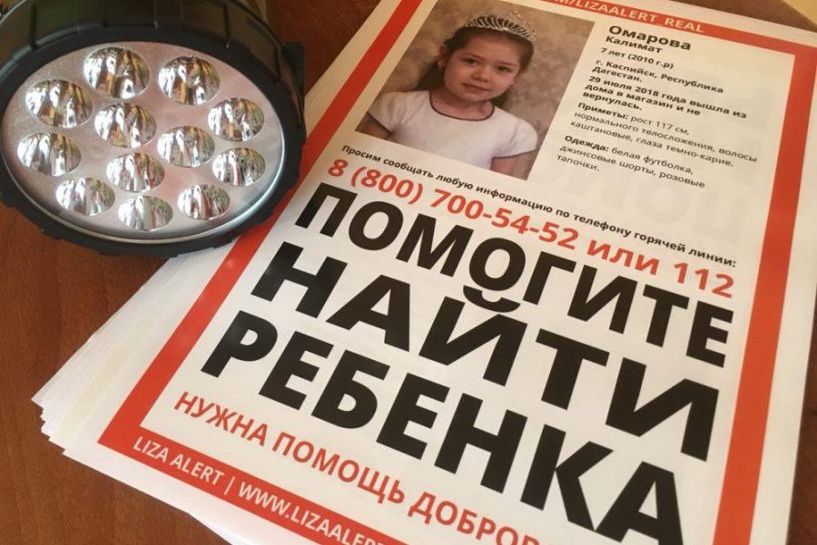 МВД Дагестана проверит действия своих сотрудников во время поисков Калимат Омаровой