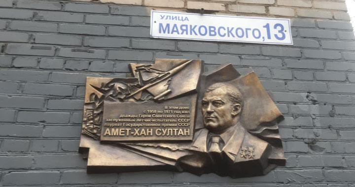 В Жуковском установили памятную доску с барельефом Амет-Хана Султана