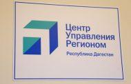 В Дагестане открылся Центр управления регионом