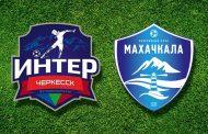 «Махачкала» и «Интер» снова не забили. На этот раз друг другу