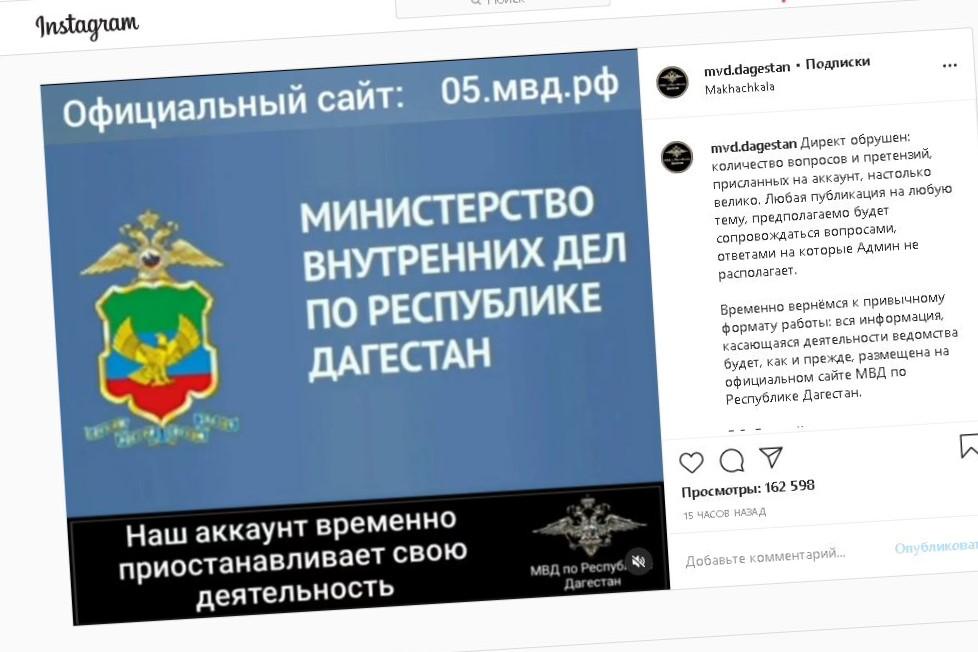Страница МВД Дагестана в Instagram приостановила работу, не справившись с валом вопросов