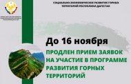 До 16 ноября продлен прием заявок на участие в программе развития горных территорий