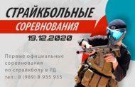 В Дагестане пройдут первые официальные соревнования по страйкболу