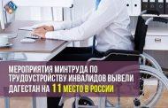 Дагестан по трудоустройству инвалидов вышел на 11 место в России