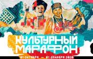 «Культурный марафон - 2020»