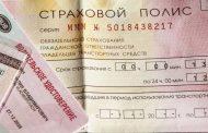Временная транзитная страховка ОСАГО на 20 суток: стоимость