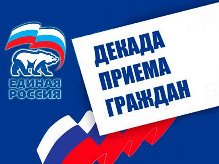 Декада приемов граждан пройдет в Дагестане