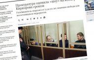 Прокурор запросил до 20 лет колонии для планировавших теракт на концерте Киркорова в Махачкале