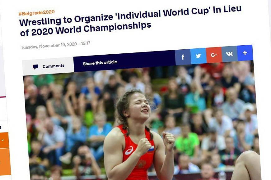 Вместо чемпионата мира по борьбе в Белграде пройдет индивидуальный Кубок мира