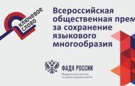 Стартовал прием заявок на соискание премии за сохранение языков России «Ключевое слово»