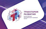 Дагестанцы могут принять участие в образовательно-кадровом форуме «Траектория развития»