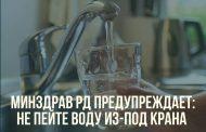 Минздрав предупреждает: не пейте воду из под крана