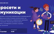 Школьники Дагестана приглашаются к участию в «Уроке цифры»