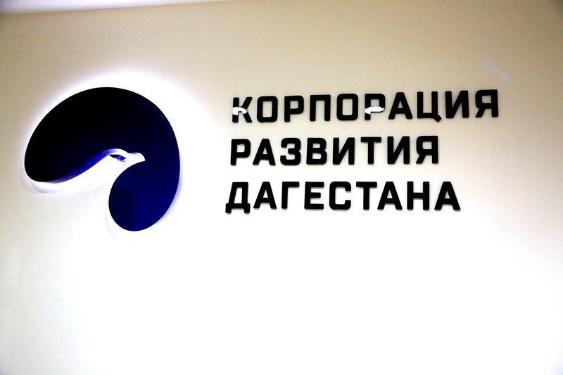 Счетная палата выявила нарушения в Корпорации развития Дагестана