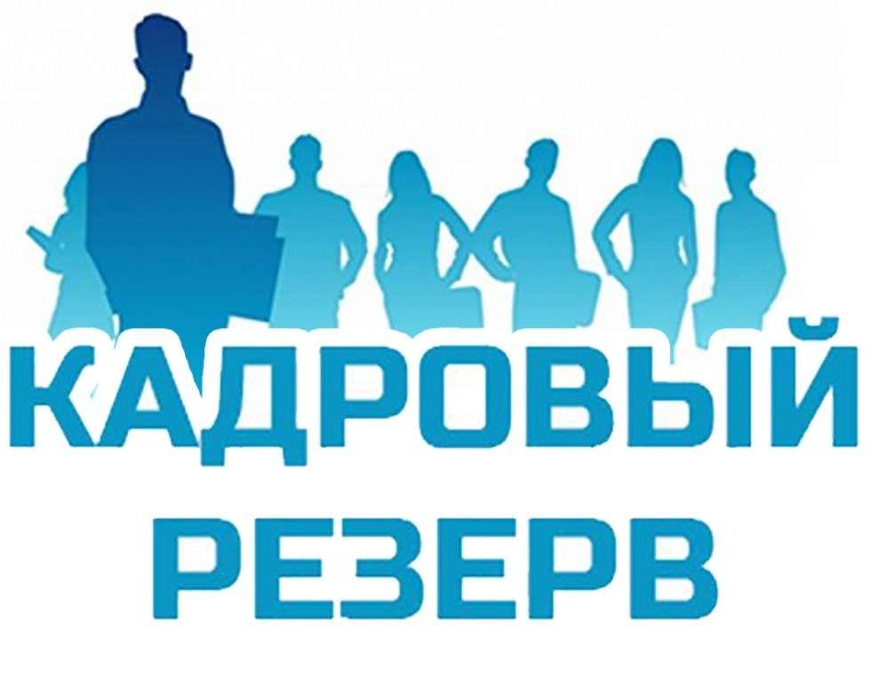 Администрация Каспийска объявила о старте конкурса по формированию кадрового резерва