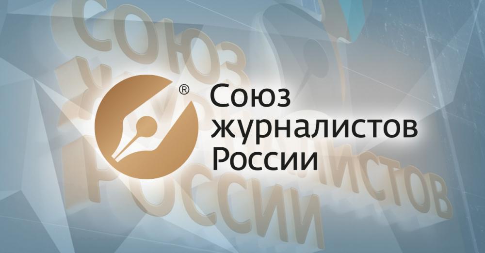 Союз журналистов России объявил о начале конкурса на лучшее произведение 2021 года