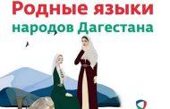 Стартовала онлайн-акция «Родные языки народов Дагестана»